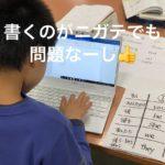 英語の学習の様子