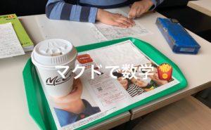 中学生テスト勉強の様子の写真