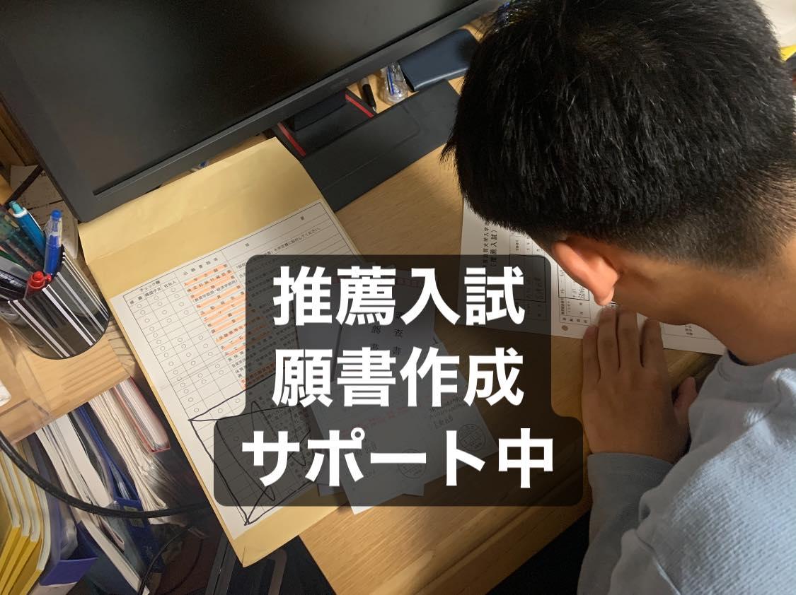 願書の書き方指導の写真