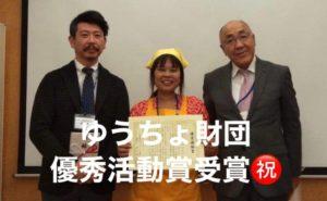 ゆうちょ財団表彰式の写真