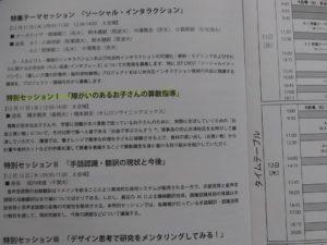広島学会プログラム写真
