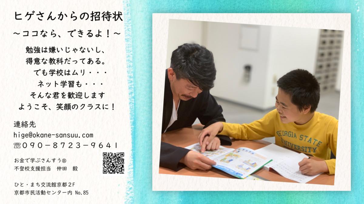 不登校生の英語学習