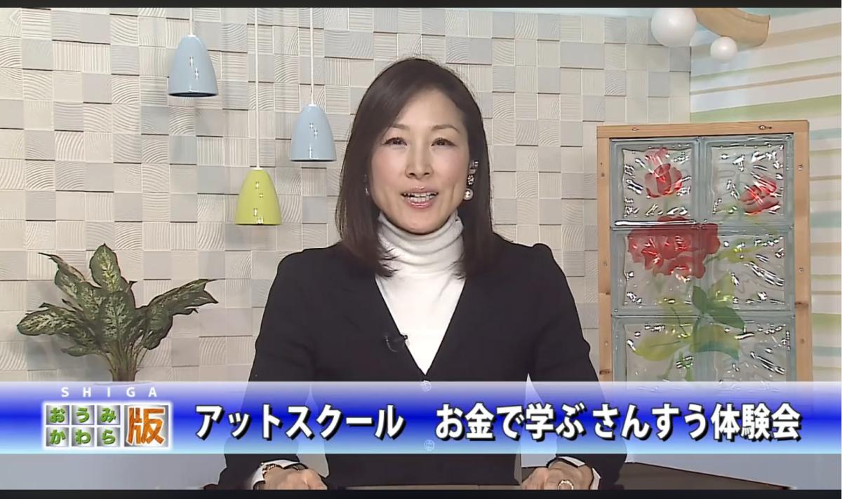 アットスクール講座ZTV放送時の写真