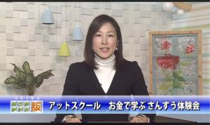 ZTV放送時の写真