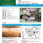 京の公共人材大賞チラシ