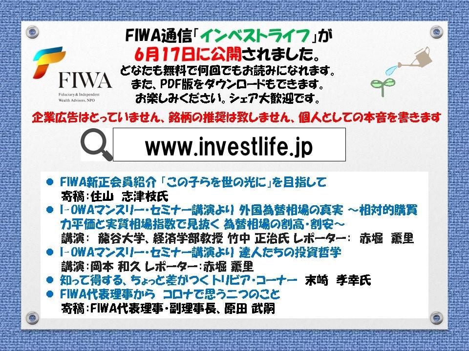 FIWA通信インベストライフカバー