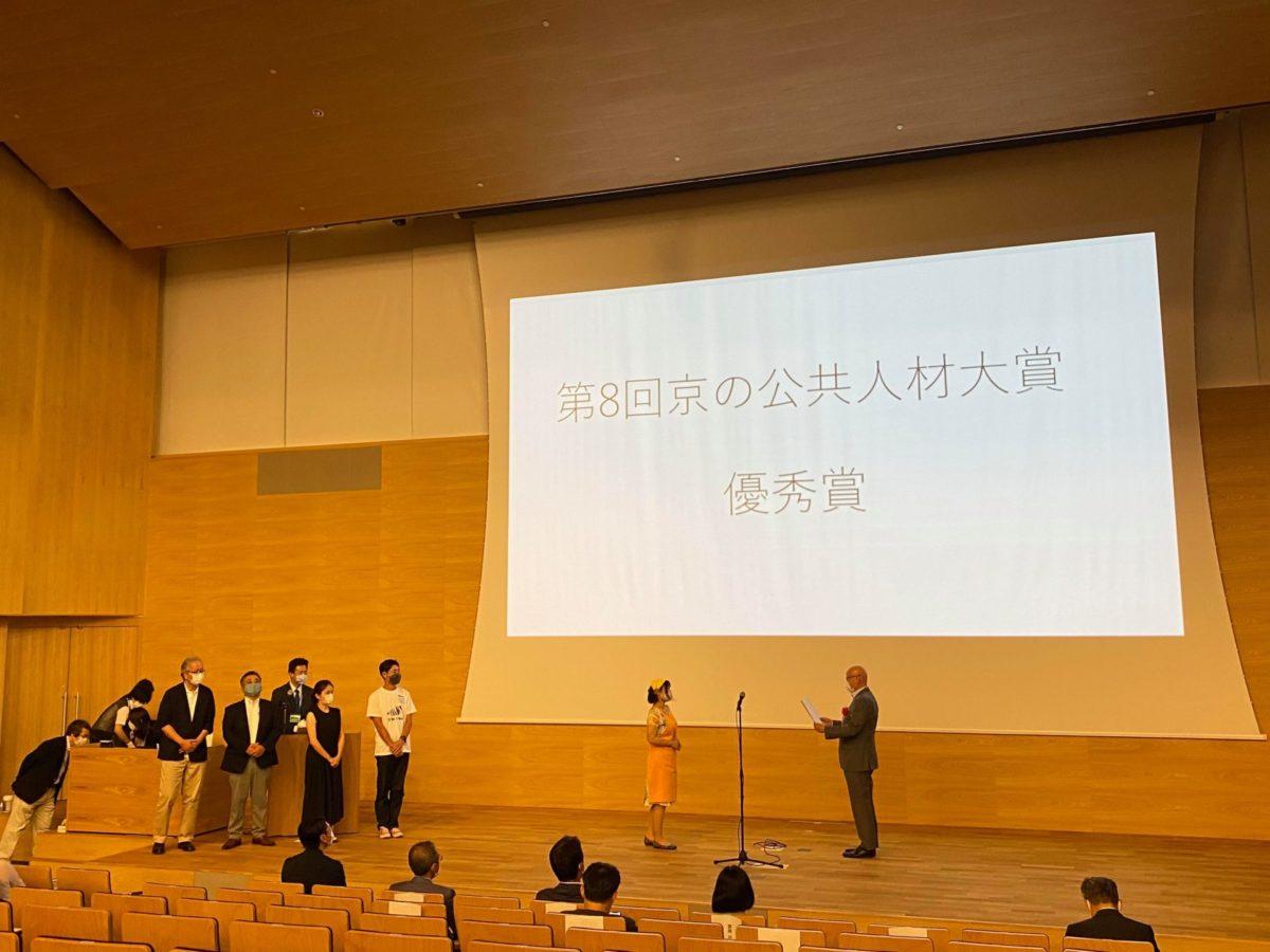 京の公共人材大賞表彰式の写真