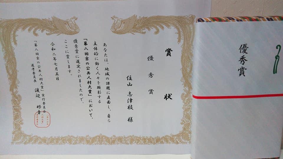 賞状の写真