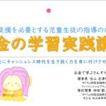 ゆうちょ財団講座資料