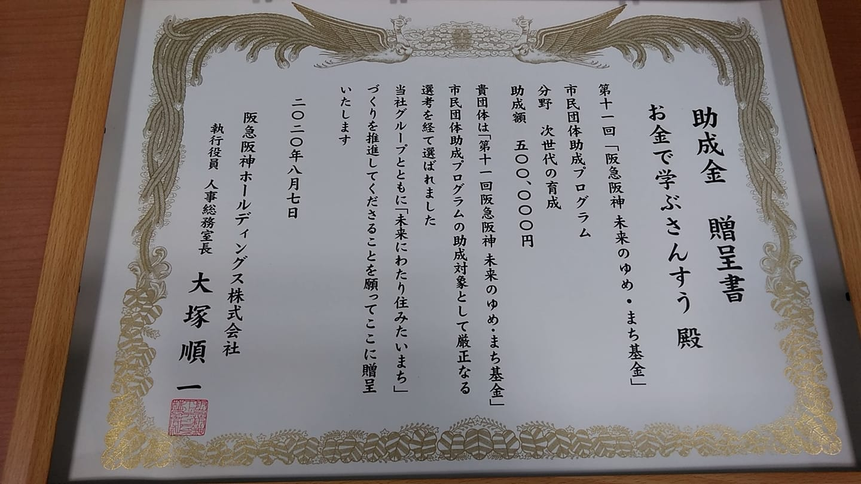 阪急阪神助成金賞状