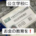 仲田さん白河ネームカード
