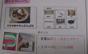 レシピの解説写真